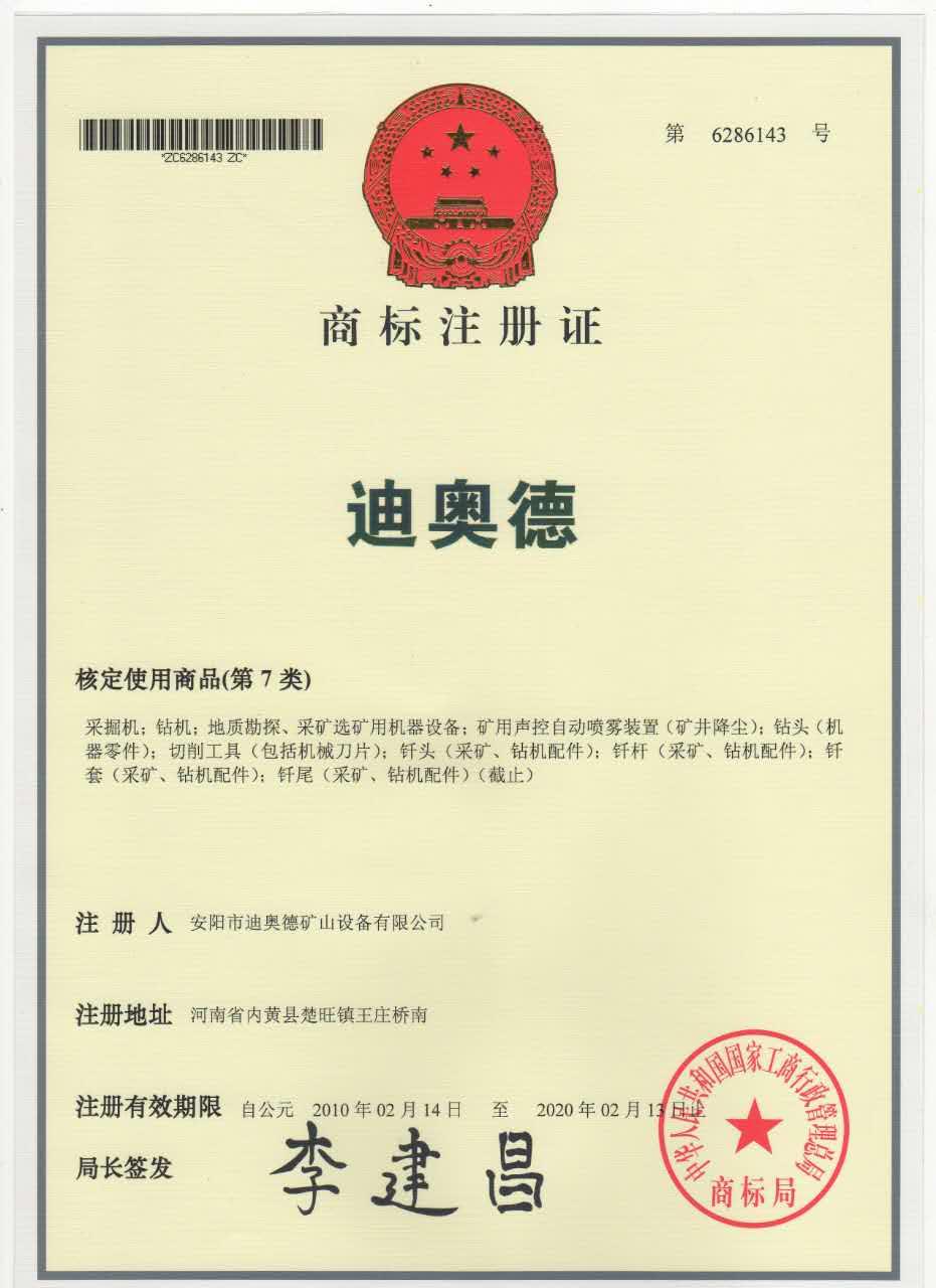 迪奥德中文商标