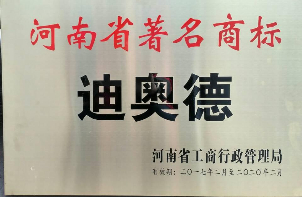 迪奥德河南省著名商标