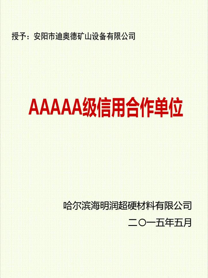 哈尔滨海明润5A级信用合作单位